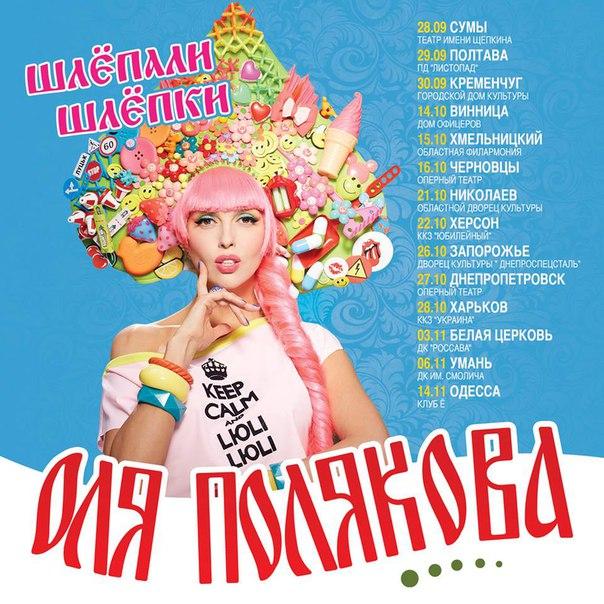 Купить билет на концерт Оли Поляковой